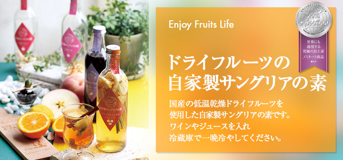 TANATSUMONO DINING ドライフルーツの自家製サングリアの素が「世界にも通用する究極のお土産」を受賞しました