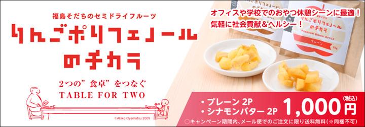 りんごポリフェノールのチカラ好評発売中!メール便-送料無料キャンペーン中
