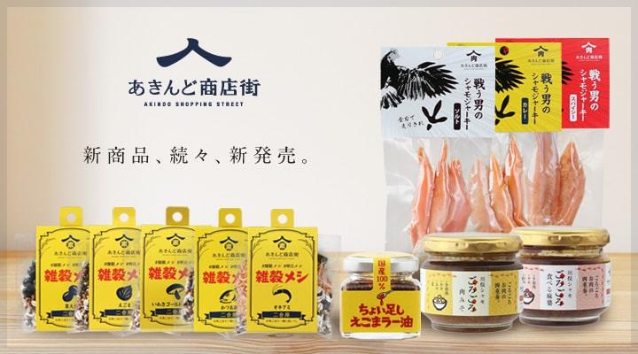 あきんど商店街/川俣シャモ/雑穀メシ