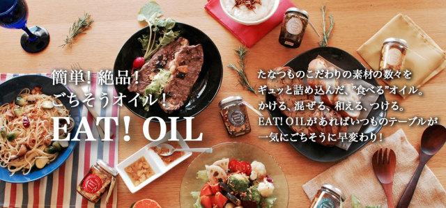 かけるだけ!和えるだけ!「食べるオイル」ごちそうEAT!OIL、絶品です!ぜひお試しください!