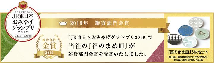 『福のまめ皿』「JR東日本おみやげグランプリ2019」雑貨部門金賞を受賞いたしました。
