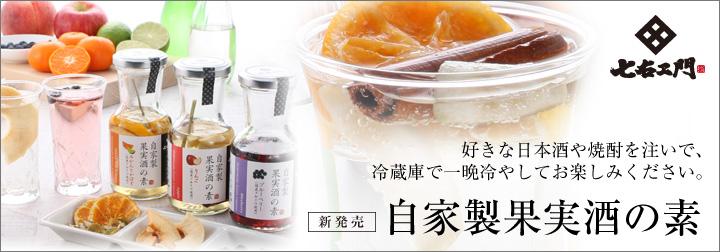 「自家製果実酒の素」好きな日本酒や焼酎を注いで、冷蔵庫で一晩冷やしてお楽しみください。